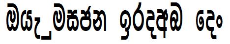 Sinhala Font Image
